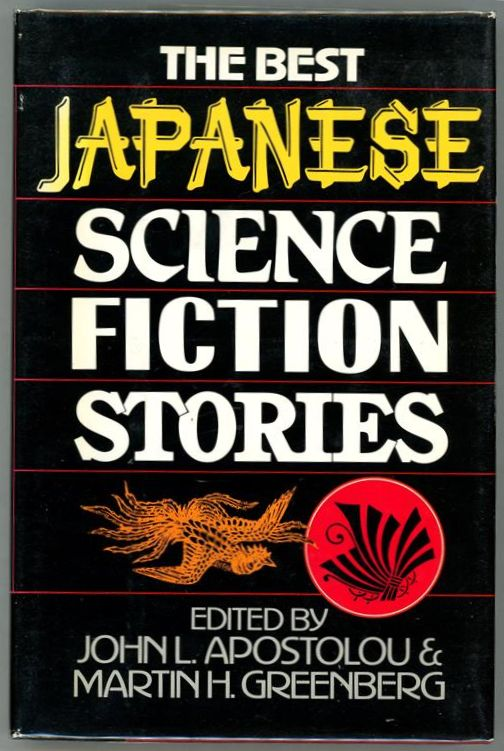 Best Japanese Science Fiction Stories by John L. Apostolou (First Edition)- High Grade