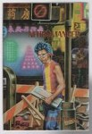 Neuromancer by William Gibson (First U.S. Edition)